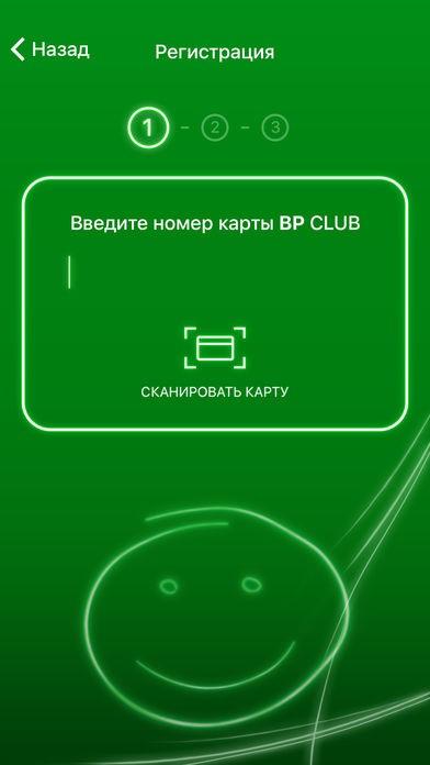 Регистрация в приложении BP Extra