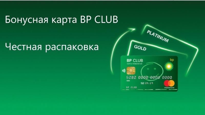Карта BP Club